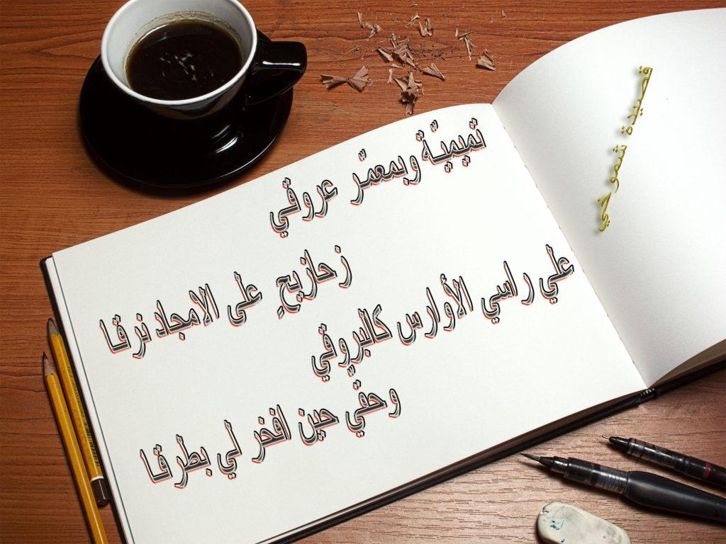 قصيدة شموخي